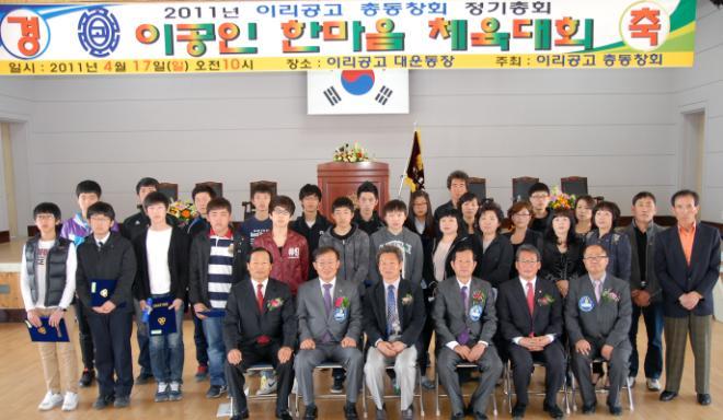 이리공고 총동창회 임원들(앞줄)과 송재성 장학회로부터 장학금을 받은 학생들이 시상식이 끝나고 기념촬영을 하고 있다.